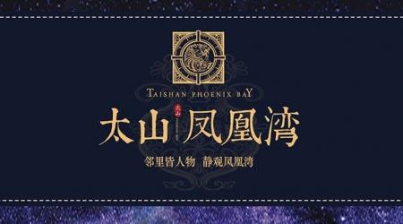 太山凤凰湾-楼盘展示