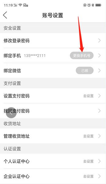 APP用户如何修改变更自己的手机号