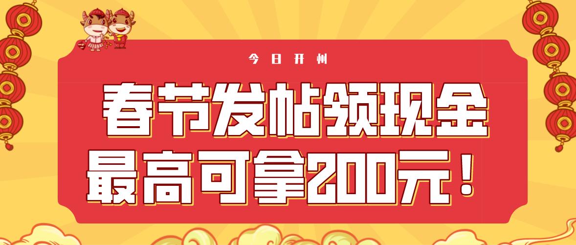 【往年今年】春节发帖领现金,最高可拿200元!