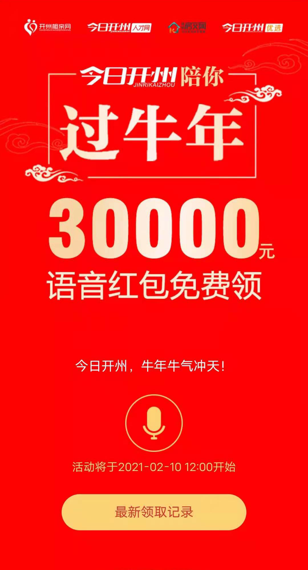 新年红包雨!今日开州新年送红包30000元,新年祝福喊出来!